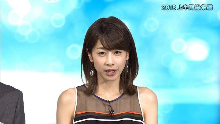 2018年07月14日加藤綾子の画像12枚目