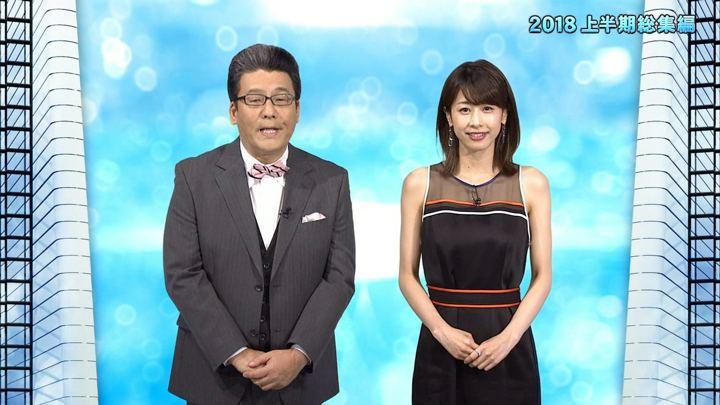 2018年07月14日加藤綾子の画像13枚目