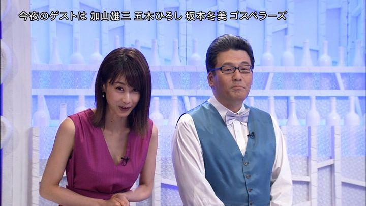 2018年07月21日加藤綾子の画像03枚目