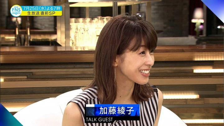 2018年07月22日加藤綾子の画像02枚目