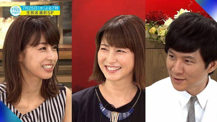 2018年07月22日加藤綾子の画像04枚目