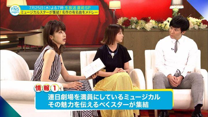 2018年07月22日加藤綾子の画像14枚目