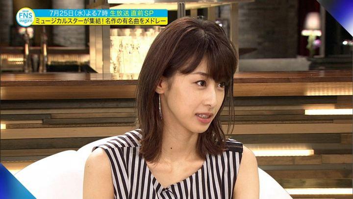 2018年07月22日加藤綾子の画像16枚目