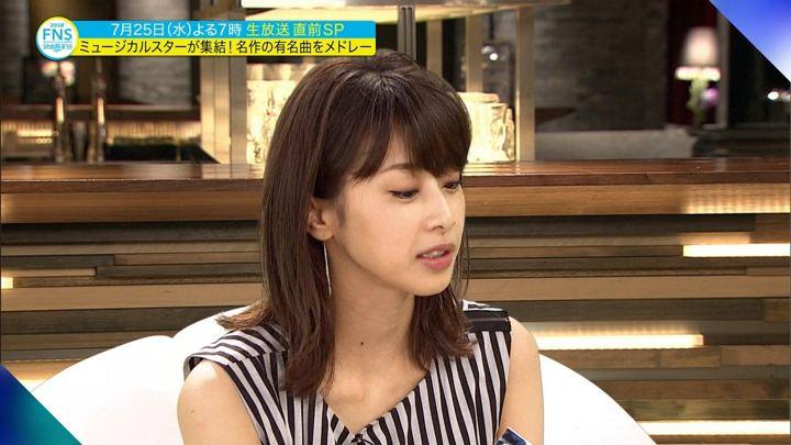 2018年07月22日加藤綾子の画像17枚目