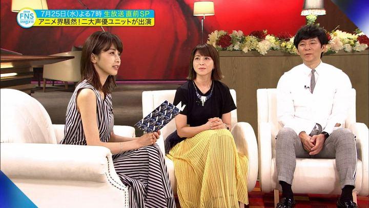 2018年07月22日加藤綾子の画像18枚目