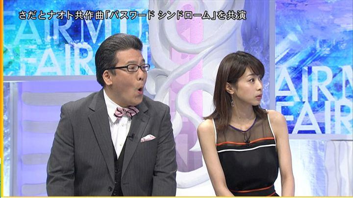 2018年07月28日加藤綾子の画像06枚目