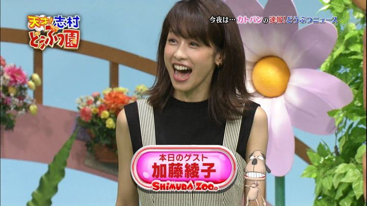2018年07月28日加藤綾子の画像22枚目