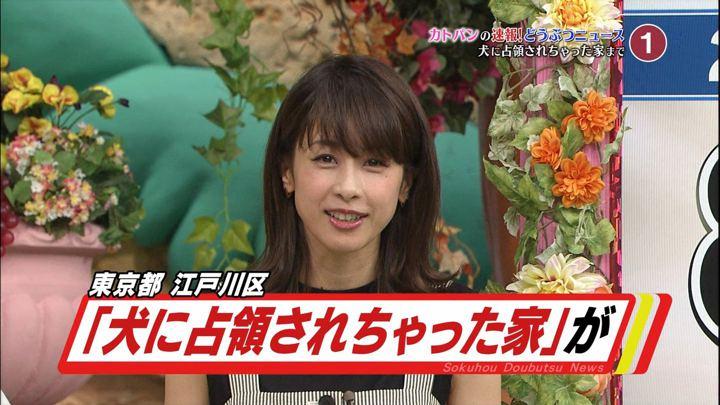 2018年07月28日加藤綾子の画像30枚目