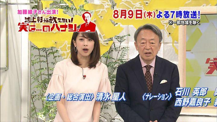 2018年07月28日加藤綾子の画像39枚目