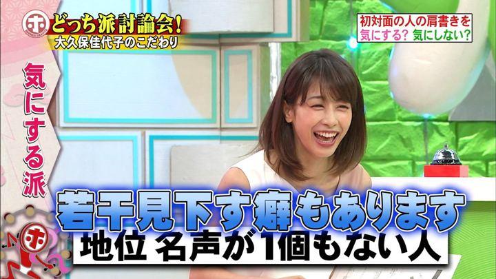 2018年08月01日加藤綾子の画像16枚目