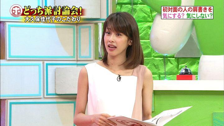 2018年08月01日加藤綾子の画像18枚目