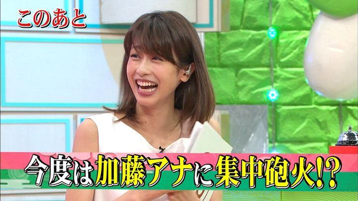 2018年08月01日加藤綾子の画像21枚目