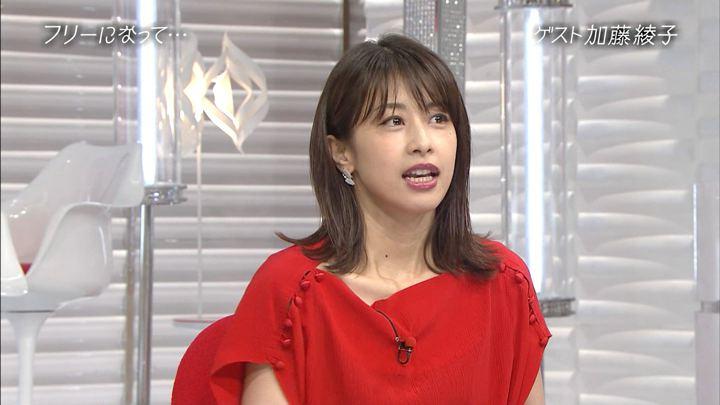 2018年08月05日加藤綾子の画像05枚目