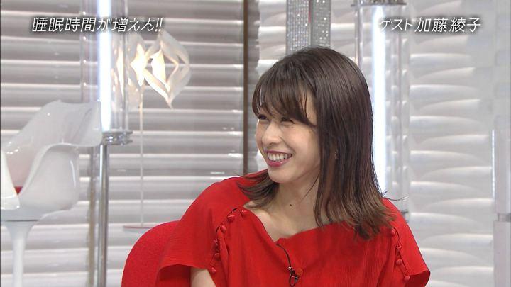 2018年08月05日加藤綾子の画像06枚目