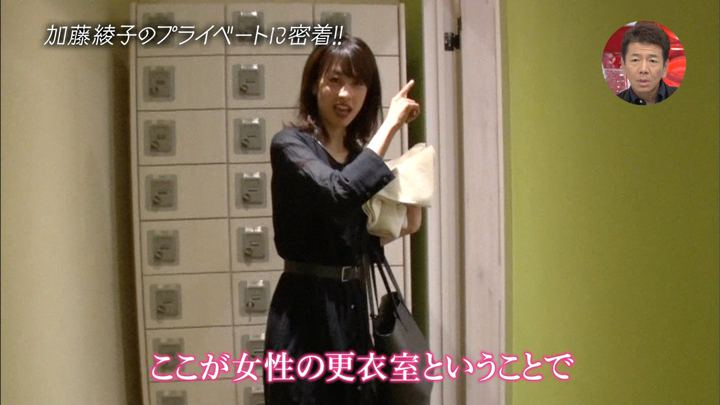 2018年08月05日加藤綾子の画像15枚目