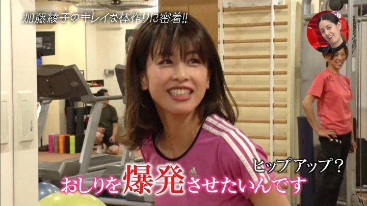 2018年08月05日加藤綾子の画像35枚目