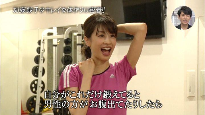 2018年08月05日加藤綾子の画像41枚目