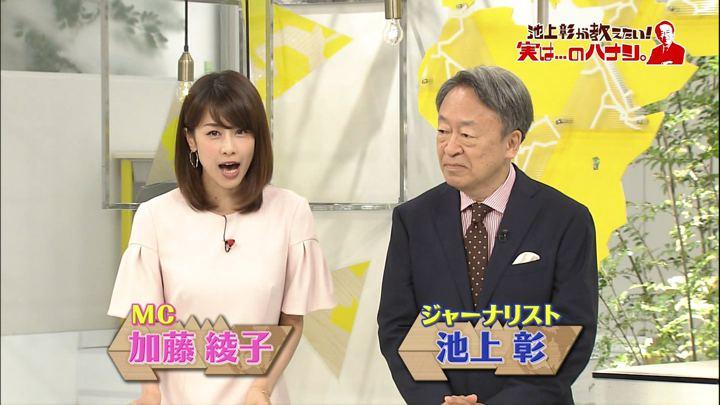 2018年08月09日加藤綾子の画像02枚目
