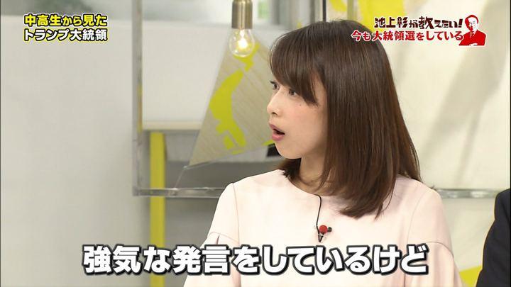 2018年08月09日加藤綾子の画像08枚目