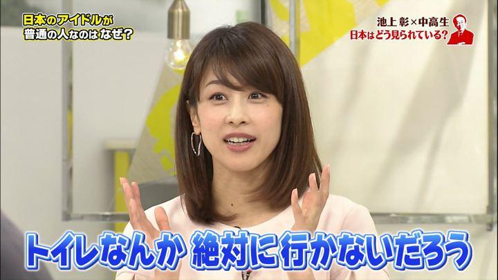 2018年08月09日加藤綾子の画像26枚目