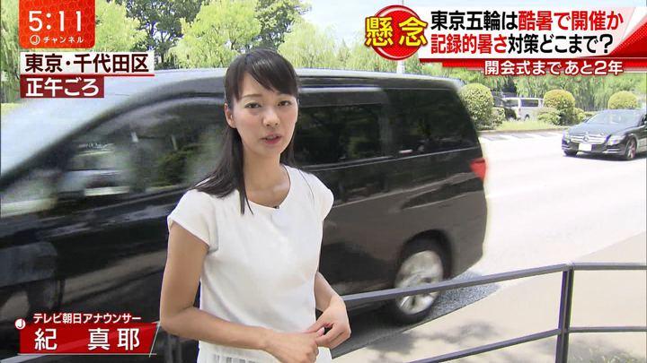 2018年07月23日紀真耶の画像02枚目