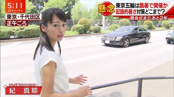 2018年07月23日紀真耶の画像03枚目