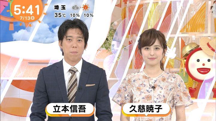 2018年07月13日久慈暁子の画像02枚目