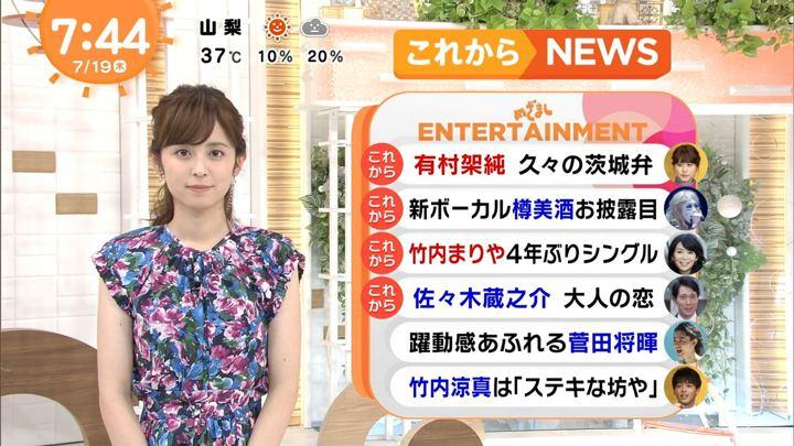 2018年07月19日久慈暁子の画像13枚目