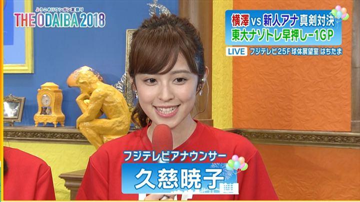 2018年07月28日久慈暁子の画像02枚目