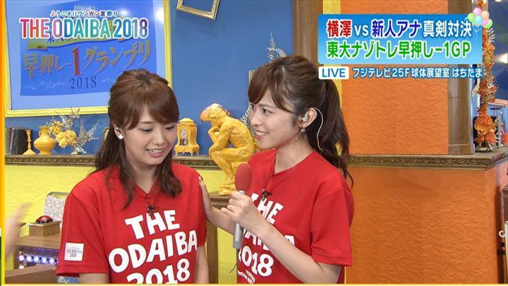 2018年07月28日久慈暁子の画像04枚目