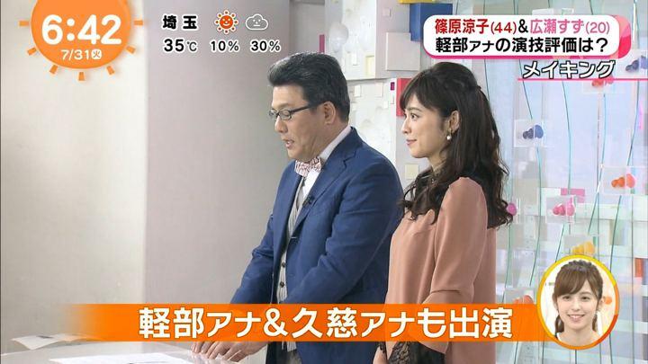 2018年07月31日久慈暁子の画像11枚目