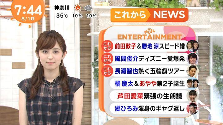 2018年08月01日久慈暁子の画像20枚目