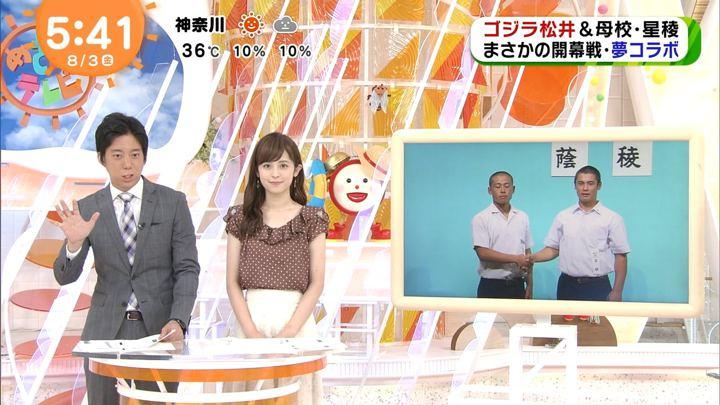 2018年08月03日久慈暁子の画像02枚目