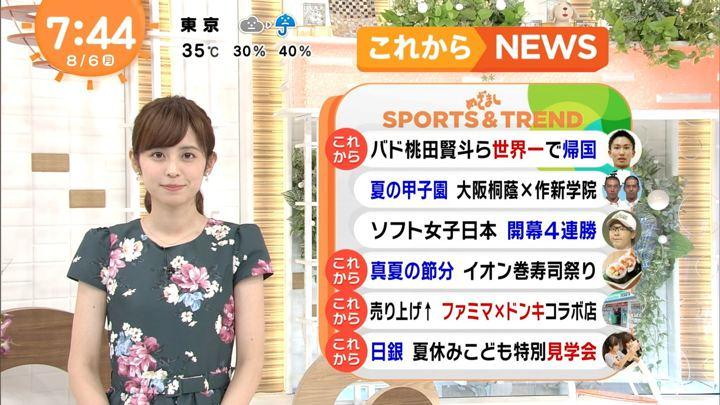 2018年08月06日久慈暁子の画像14枚目