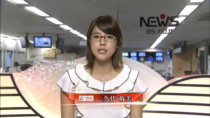 2018年06月12日久代萌美の画像03枚目