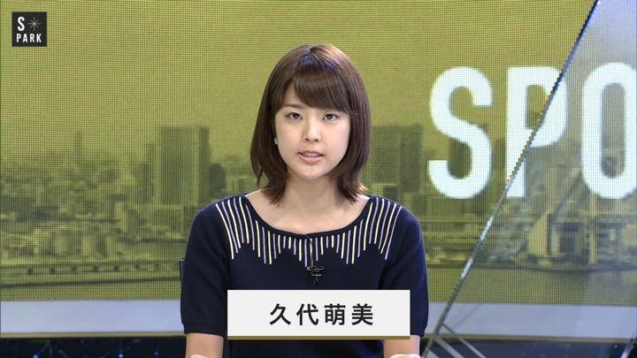 2018年07月22日久代萌美の画像01枚目