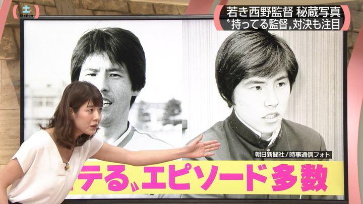 2018年06月23日桝田沙也香の画像08枚目