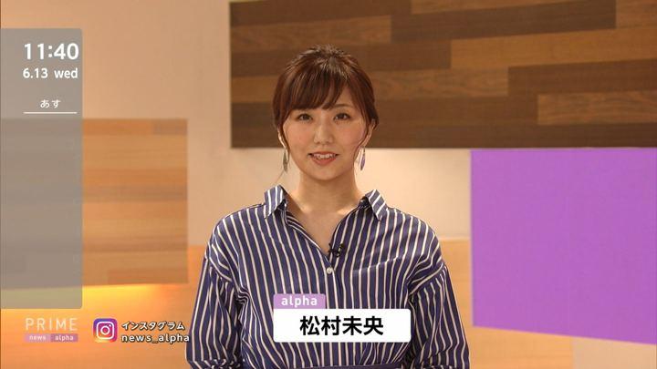 2018年06月14日松村未央の画像02枚目