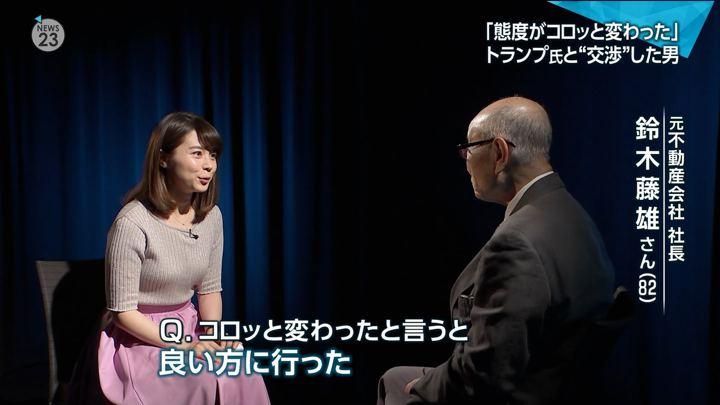 2018年06月05日皆川玲奈の画像04枚目
