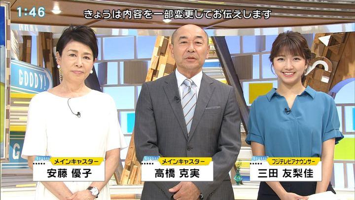 2018年06月06日三田友梨佳の画像05枚目