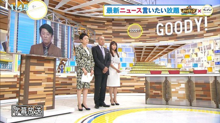2018年06月07日三田友梨佳の画像01枚目