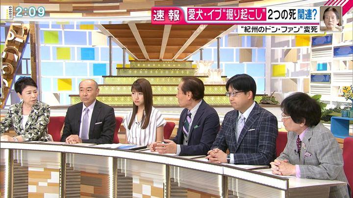 2018年06月07日三田友梨佳の画像06枚目