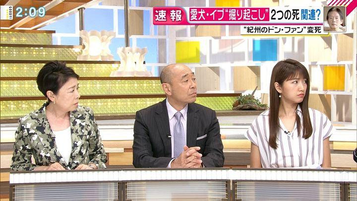 2018年06月07日三田友梨佳の画像07枚目