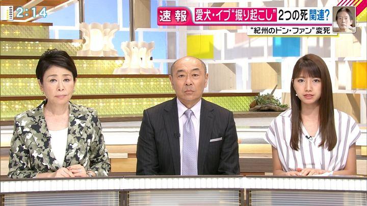 2018年06月07日三田友梨佳の画像09枚目