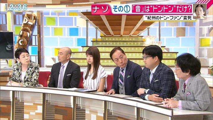2018年06月07日三田友梨佳の画像10枚目
