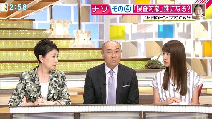 2018年06月07日三田友梨佳の画像11枚目
