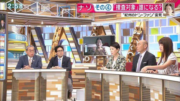 2018年06月07日三田友梨佳の画像12枚目