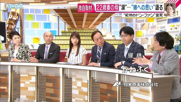 2018年06月07日三田友梨佳の画像14枚目