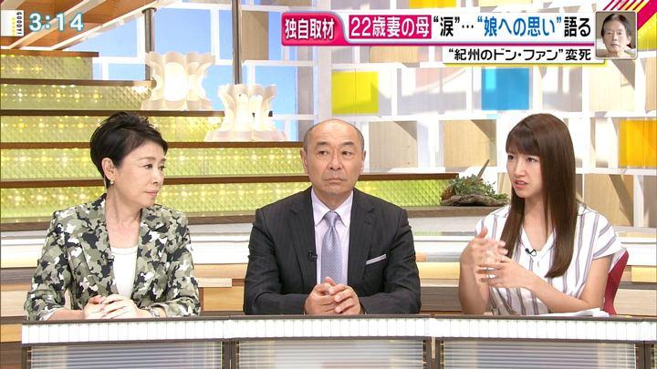 2018年06月07日三田友梨佳の画像15枚目