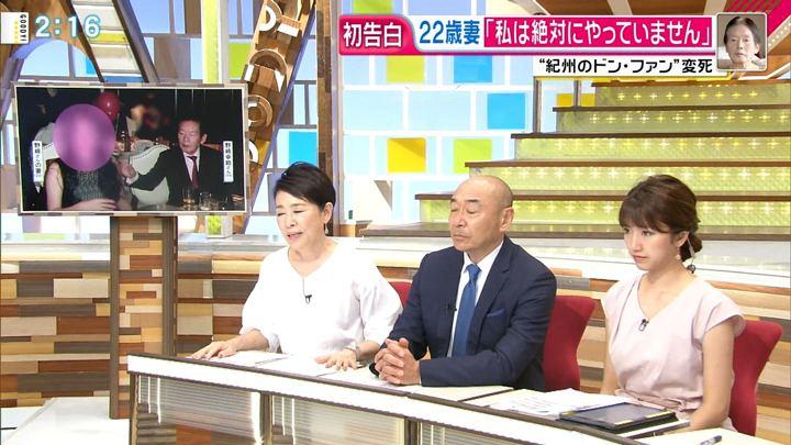2018年06月08日三田友梨佳の画像03枚目